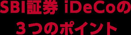 SBI証券 iDeCoの3つのポイント