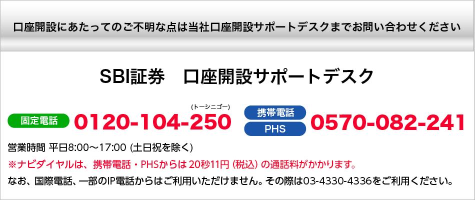 口座開設にあたってのご不明な点は当社口座開設サポートデスクまでお問い合わせください SBI証券 口座開設サポートデスク 固定電話0120-104-250 携帯・PHS0570-082-241