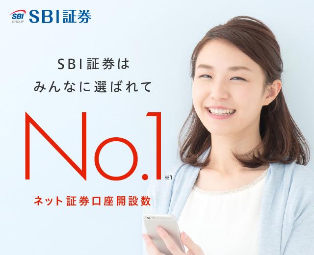 SBI証券 SBI証券はみんなに選ばれて ネット証券口座開設数No.1(※1)