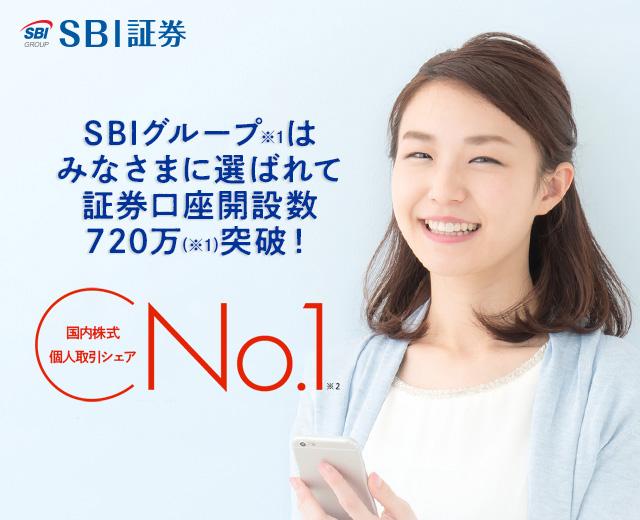 SBIグループは、みなさまに選ばれて証券口座開設数720万突破!国内株式個人取引シェアNo.1
