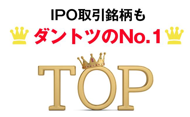 IPO取引銘柄もダントツのNo.1 100%