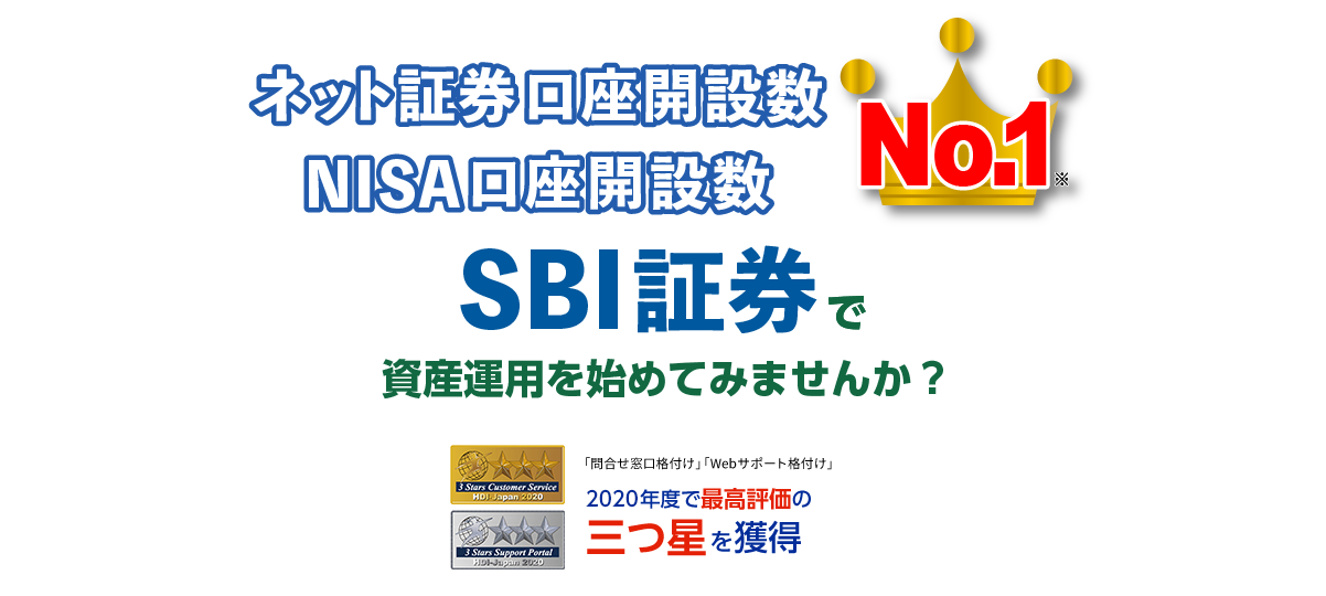 SBI証券で資産運用を始めてみませんか?