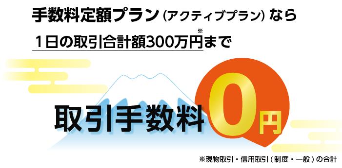 アクティブプランなら取引手数料100万円まで0円!