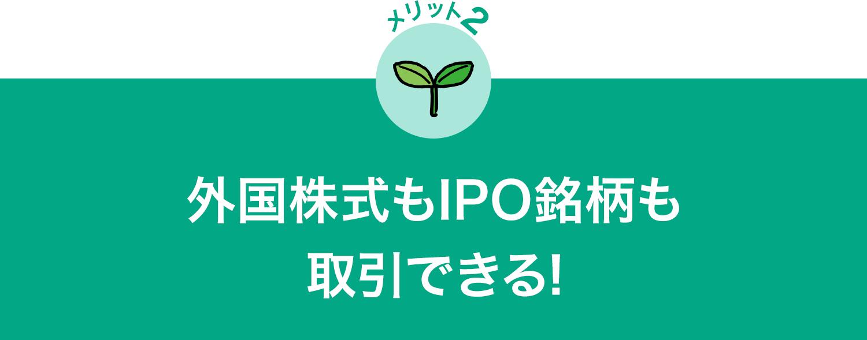 外国株式もIPO銘柄も取引できる!