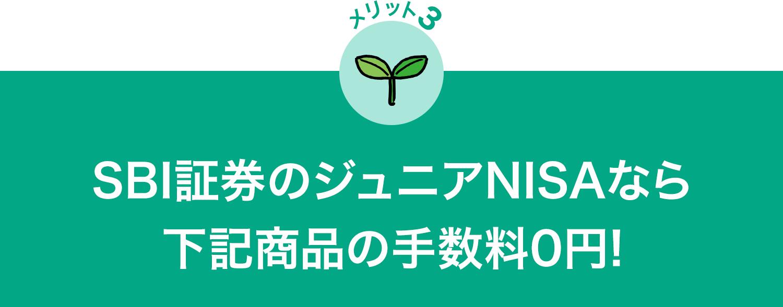 SBI証券のジュニアNISAなら下記商品の手数料0円!