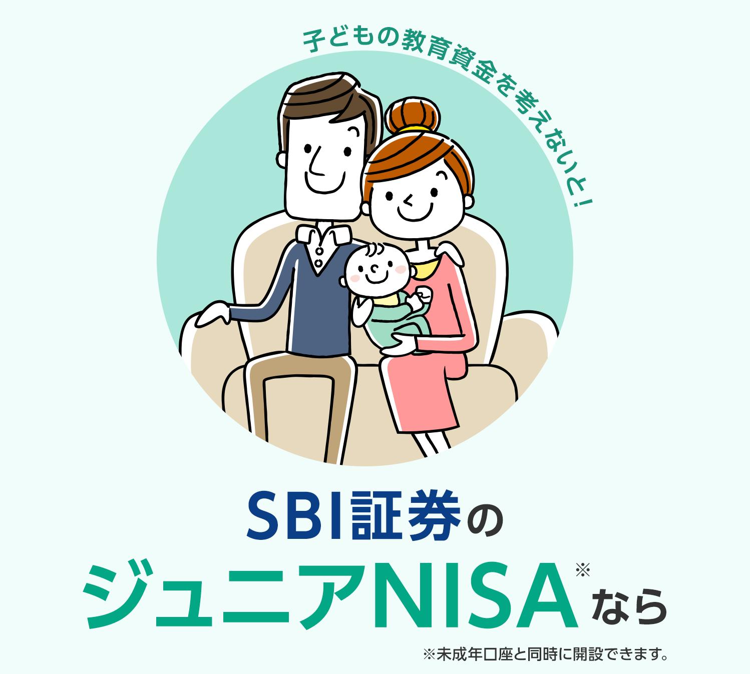 SBI証券のジュニアNISAなら