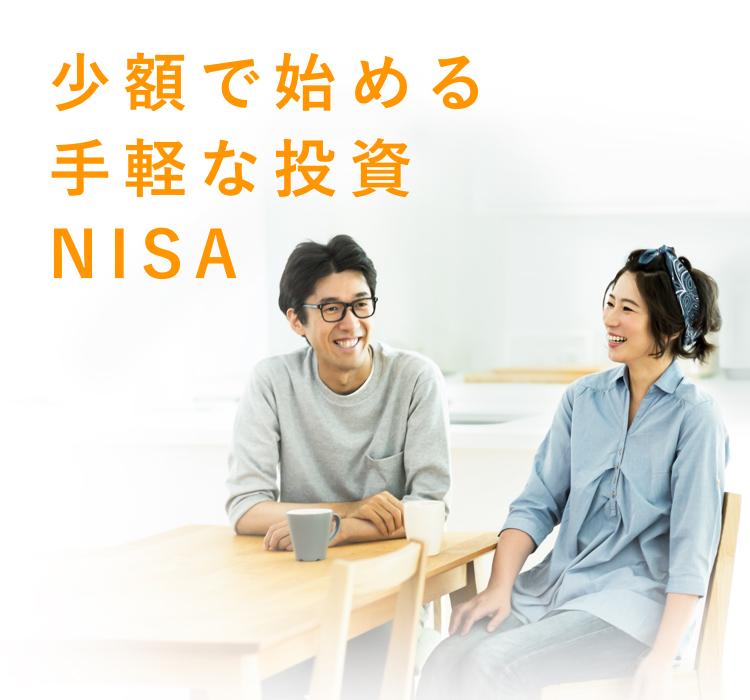 少額で始める手軽な投資NISA