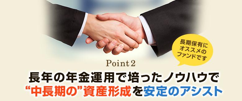"""Point2:長年の年金運用で培ったノウハウで""""中長期の""""資産形成を安定のアシスト"""