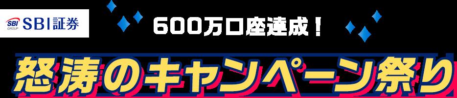 600万口座達成!怒涛のキャンペーン祭り