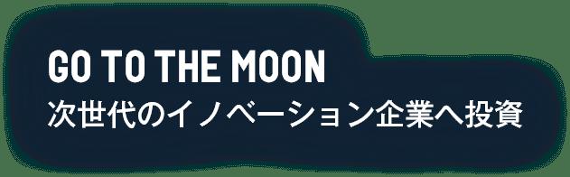 GOTO the Moon 次世代のイノベーション企業へ投資