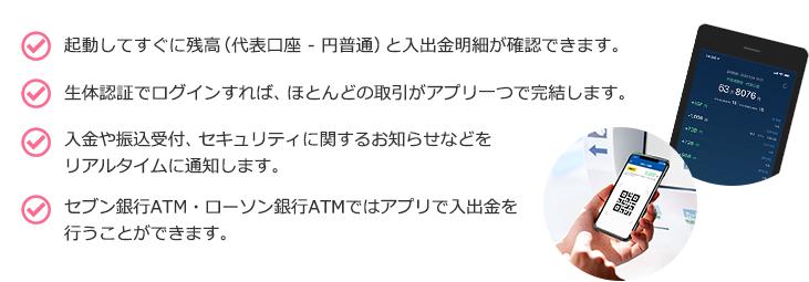 お取引はアプリでほぼ完結。ATMでの入出金もキャッシュカード不要。