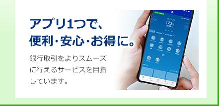 アプリ1つで便利・安心・お得に。