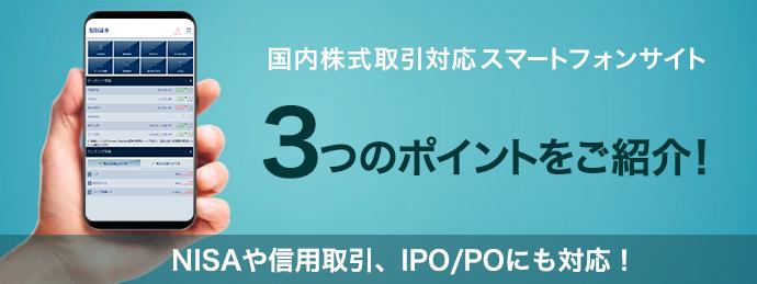 国内株式取引対応スマートフォンサイト 3つのポイントをご紹介! NISAや信用取引、IPO/POにも対応!