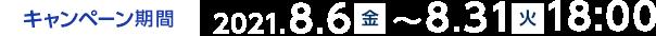 キャンペーン期間 2021.8.6(金)~2021.8.31(火)18:00