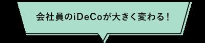 会社員のiDeCoが大きく変わる!