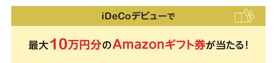 iDeCoデビューで最大10万円分のAmazonギフト券が当たる!