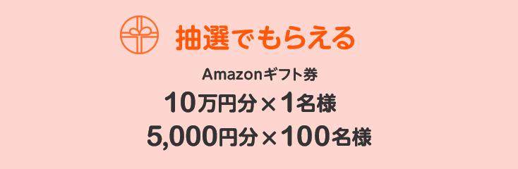 イデコデビューで最大10万円分のAmazonギフト券が当たる!
