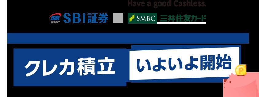SBI証券×三井住友カード クレジットカードで資産運用しながらポイントが貯まる新サービス クレカ積立いよいよ開始